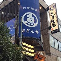さざん屋渋沢店