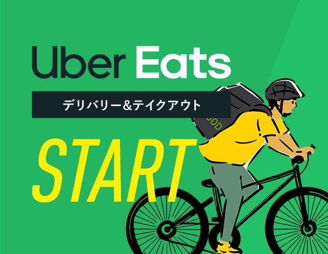 Uber Eats START